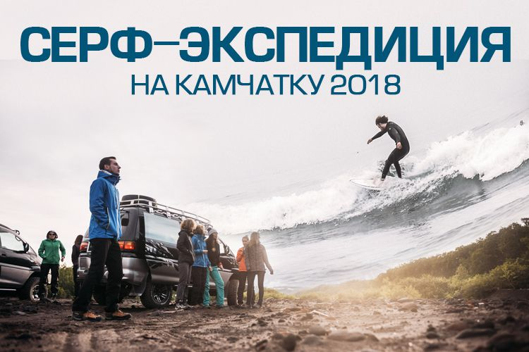 Серф-тур на Камчатку 2018