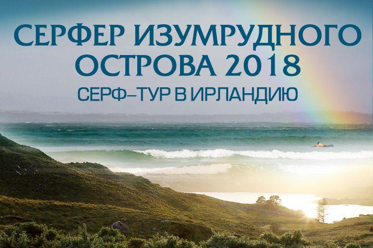 Серфер изумрудного острова 2018