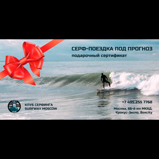 Подарочный-сертификат-серф-поездка-под-прогноз_под-прогноз