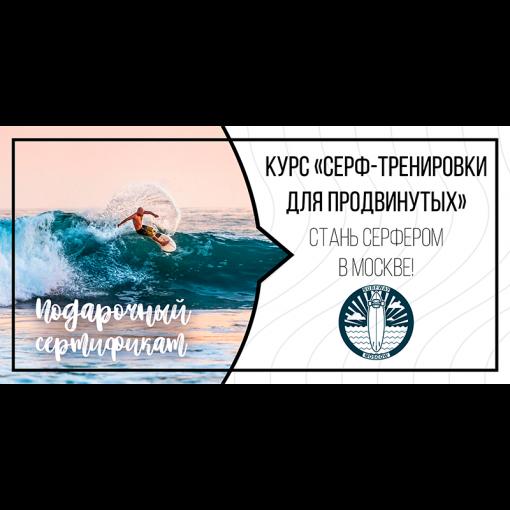 Подарочный-сертификат_Для-продвинутых