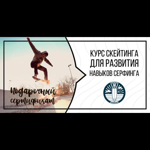 Подарочный-сертификат_Курс-скейтинга