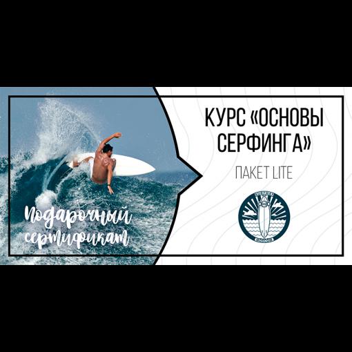 Подарочный-сертификат_Основы-серфинга-Lite